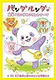 パンダルンダ♪ ―絵本「パンダルンダ」のテーマ― (DVD)