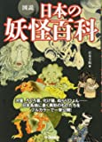 図説 日本の妖怪百科