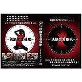 洗脳恋愛催眠DVD