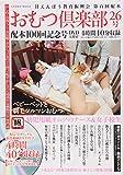 おむつ倶楽部 26号 (SANWA MOOK)