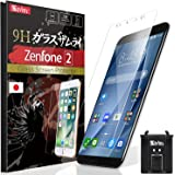 【 ZenFone2 ガラスフィルム ~ 強度No.1 (日本製) 】 zenfone 2 (ZE551ML ZE550ML) フィルム [ 約3倍の強度 ] [ 落としても割れない ] [ 最高硬度9H ] [ 6.5時間コーティング ] OVER's ガラスザムライ (らくらくクリップ付き)