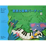 JWP275 聴音&楽典パーティー B (改訂版) BASTIEN PIANO PARTY