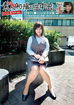 Japan Av Real First Time Amateurs Students In Out 192 Japan Eye Them Female Employees