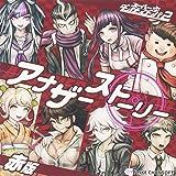 スーパーダンガンロンパ2 アナザーストーリーCD(赤版)