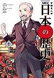 NEW日本の歴史10 近代国家への歩み