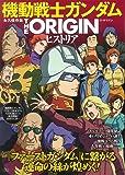 永久保存版 機動戦士ガンダム THE ORIGIN ヒストリア (TJMOOK)