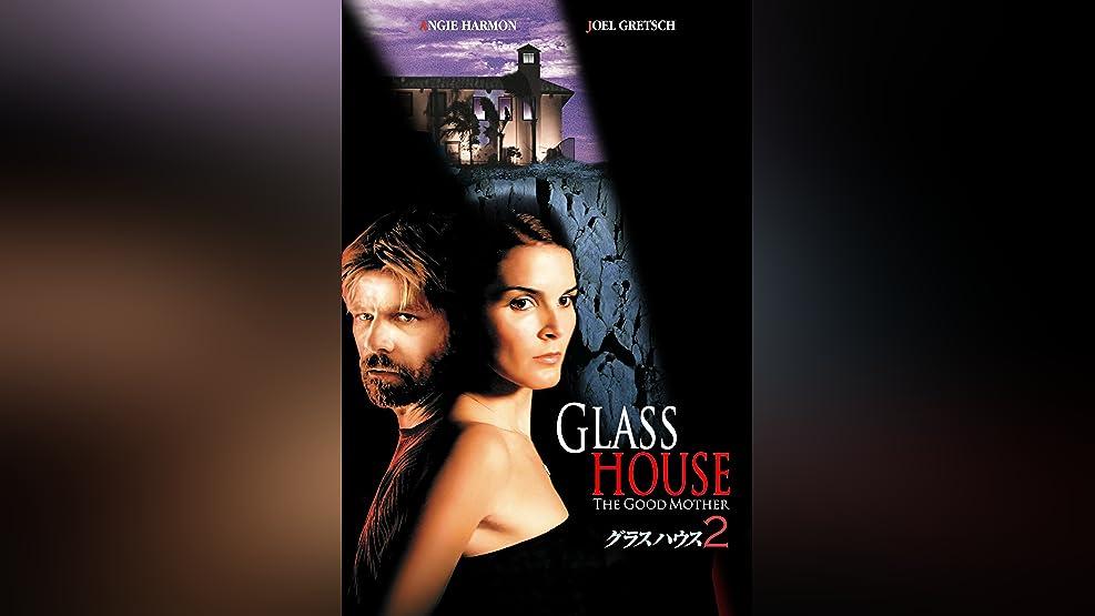 グラスハウス2 (字幕版)