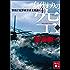 身代わりの空(下) 警視庁犯罪被害者支援課4 (講談社文庫)