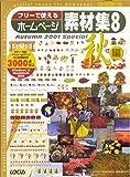 フリーで使えるホームページ素材集8 秋編 (CD-ROM付) (Locus mook)