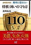 全戦型対応!絶対に覚えたい 将棋・囲いの守り方110 (マイナビ将棋BOOKS)
