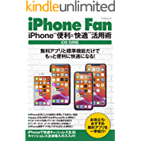 """iPhone Fan iPhone""""便利&快適""""活用術 iOS13対応"""