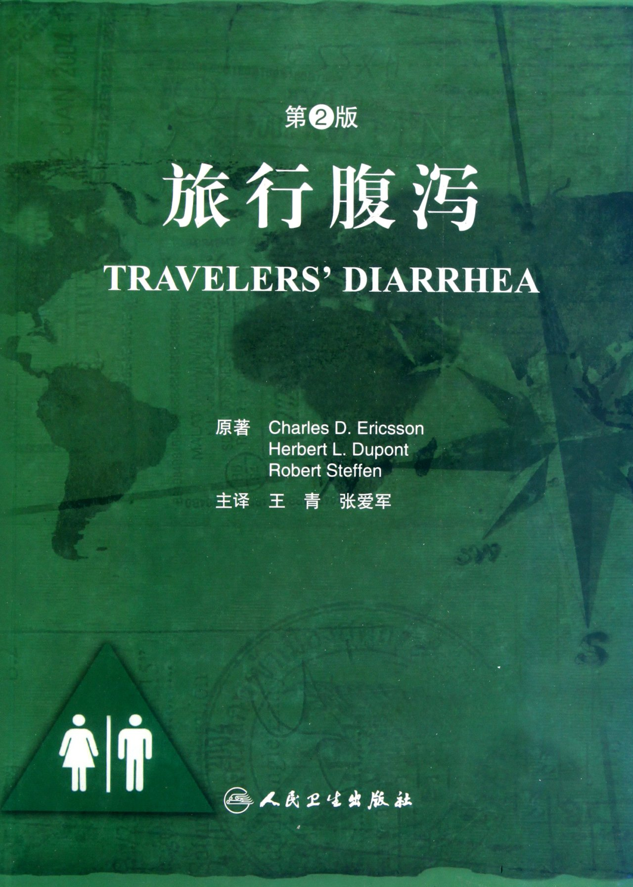 Travelers' Diarrhea--The Second Edition (Chinese Edition) ebook