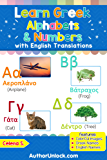 Learn Greek Alphabets & Numbers: Colorful Pictures & English Translations (Greek for Kids Book 1) (English Edition)