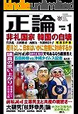 月刊正論 2018年 01月号 [雑誌]