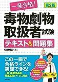 一発合格!  毒物劇物取扱者試験テキスト&問題集 第2版