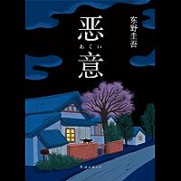 东野圭吾:恶意(2016版) (东野圭吾作品)