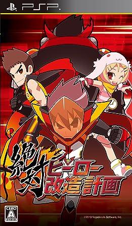 Zettai Hero Kaizou Keikaku JPN PSP ISO Free Download
