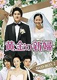 黄金の新婦 DVD-BOX2(5枚組)