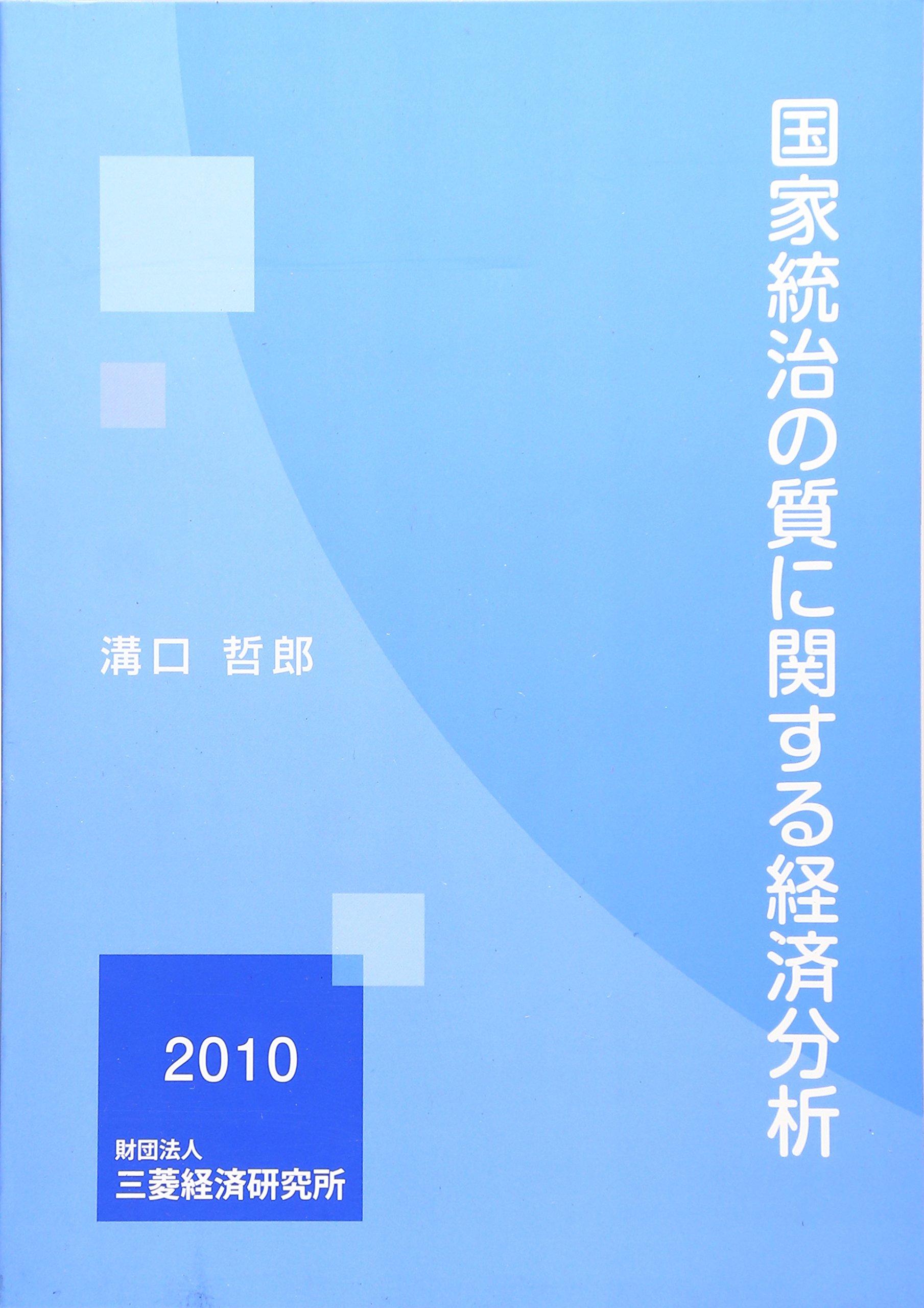 Kokka tōchi no shitsu ni kansuru keizai bunseki pdf epub