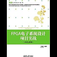 FPGA电子系统设计项目实战(VHDL语言) (EDA工程技术丛书)