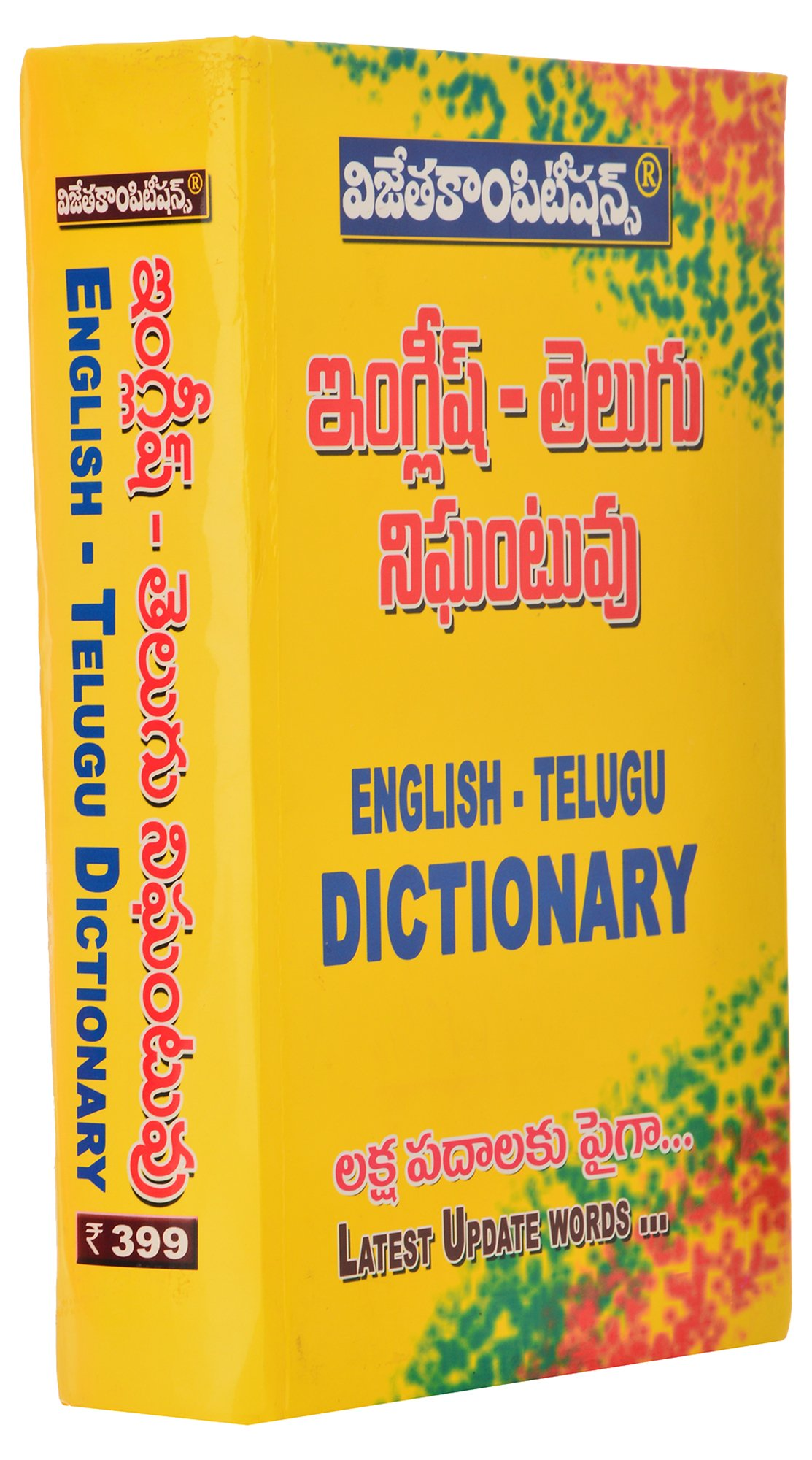 English To Telugu Dictionary Telugu Amazon In Bandla Saibabu Books