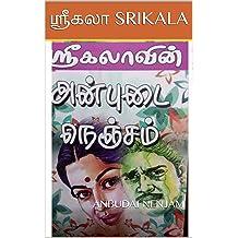 அன்புடை நெஞ்சம் : ANBUDAI NENJAM - Srikala Tamil Novels