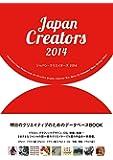 ジャパン・クリエイターズ 2014