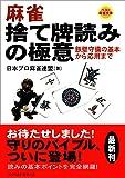 麻雀 捨て牌読みの極意 (ベスト麻雀文庫)