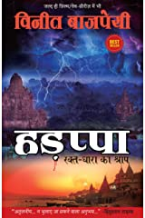 Harappa - Hindi (Hindi Edition) Kindle Edition