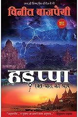 Harappa - Hindi Paperback