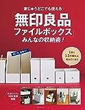 「無印良品ファイルボックス」みんなの収納術! 主婦の友生活シリーズ