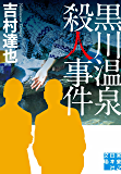 黒川温泉殺人事件