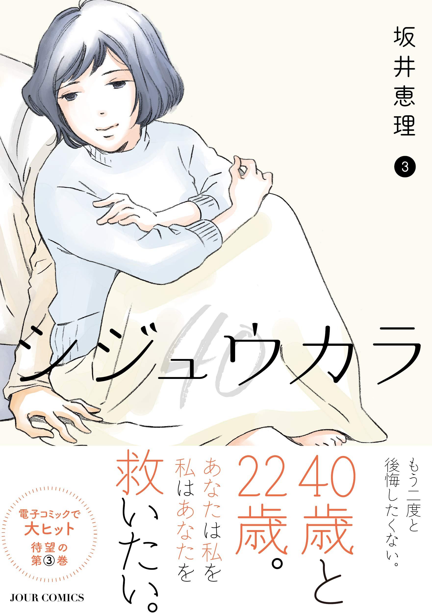 漫画 ネタバレ シジュウカラ シジュウカラのネタバレ(漫画)!年が離れた男女の恋はどうなる?