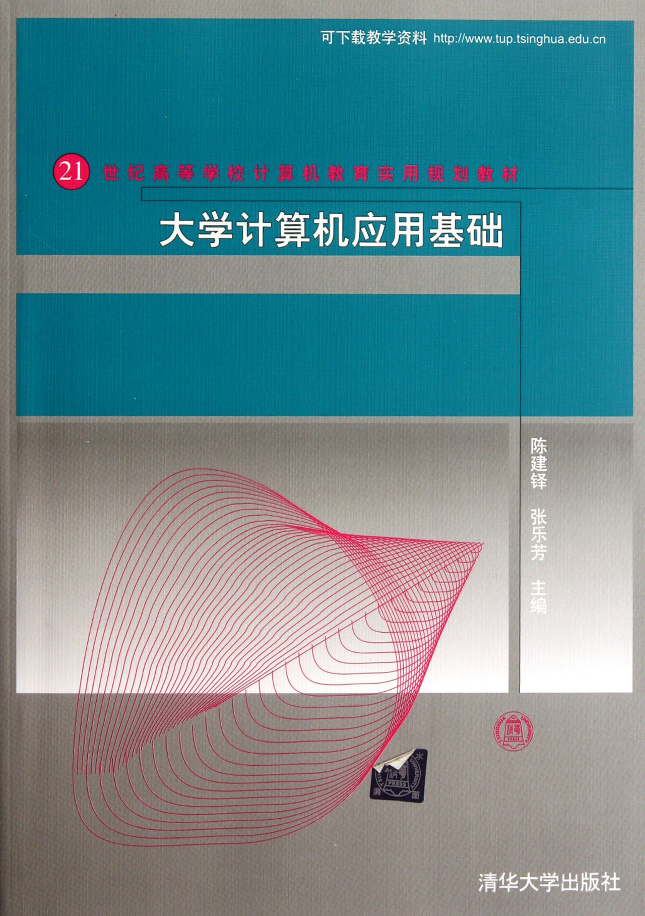 Download Basic of College Computer Application (Chinese Edition) pdf