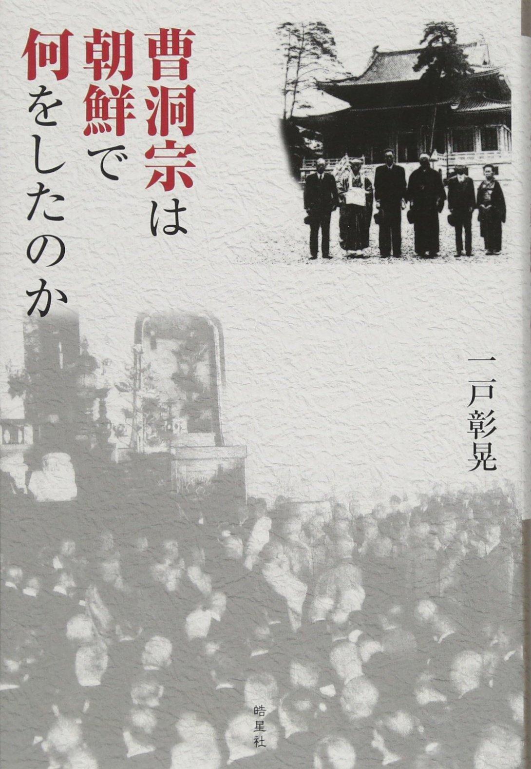 曹洞宗は朝鮮で何をしたのか | 一戸 彰晃 |本 | 通販 | Amazon