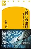 人殺しの論理 凶悪殺人犯へのインタビュー (幻冬舎新書)