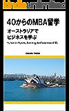 40からのMBA留学: オーストラリアでビジネスを学ぶ