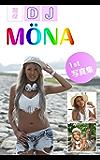 現役DJMÖNA  1st写真集 (DJ MÖNAシリーズ) (English Edition)