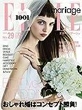 ELLE mariage No.29 (FG MOOK)