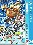 聖闘士星矢 24 (ジャンプコミックスDIGITAL)