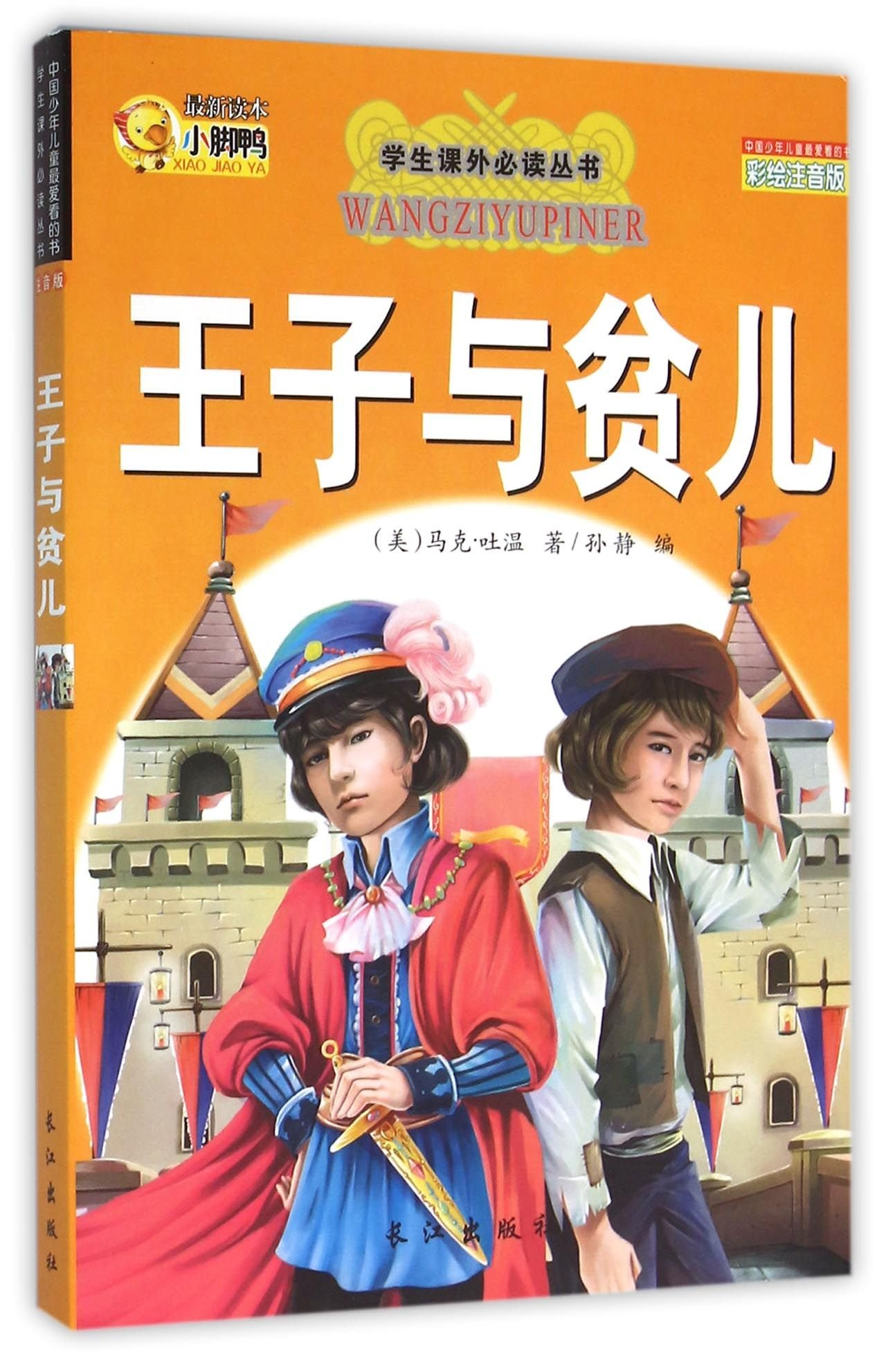 The Prince and the Pauper (Chinese Edition) pdf epub