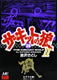 サーキットの狼II―モデナの剣 (28) (MCCコミックス)