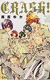 CRASH! 16 (りぼんマスコットコミックス)