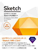 UIデザイナーのためのSketch入門&実践ガイド 改訂第2版