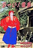 お~い!竜馬(20) (ヤングサンデーコミックス)