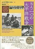 もう一つの太平洋戦争: 米陸軍日系二世の語学兵と情報員
