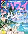まっぷる ハワイmini'19 (マップルマガジン 海外)