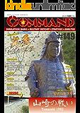 コマンドマガジン第149号: 山崎の戦い