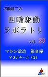 広瀬耕二の四輪駆動ラボラトリ vol.20: マシン改造 第8弾 VSシャーシ(2)