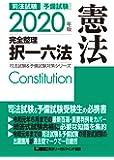 2020年版 司法試験&予備試験 完全整理択一六法 憲法【逐条型テキスト】<条文・判例の整理から過去出題情報まで> (司法試験&予備試験対策シリーズ)